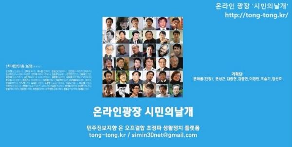 온라인 광장 '시민의 날개'